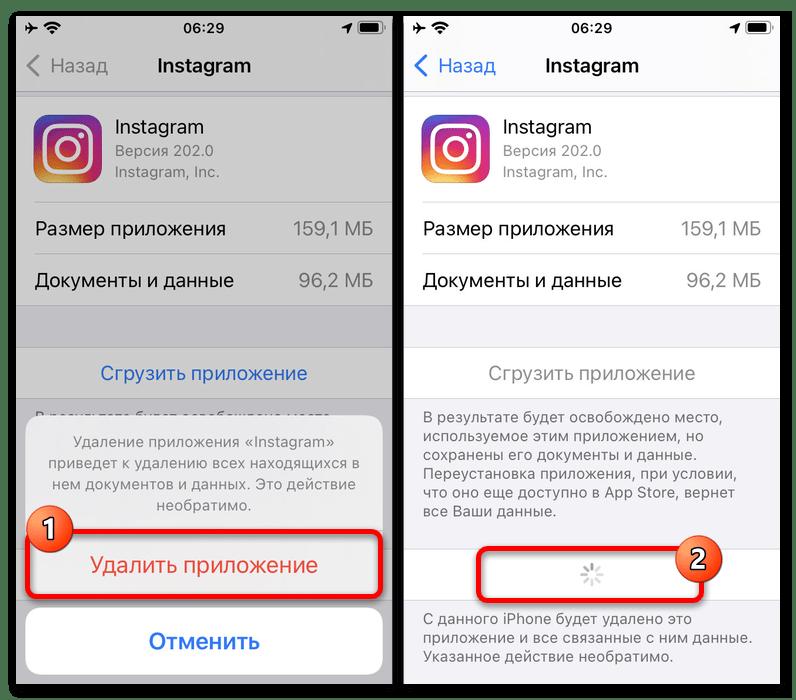 Как обновить Инстаграм на Айфоне_008