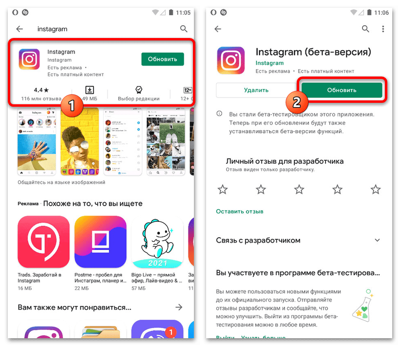 Как обновить Инстаграм на телефоне_002
