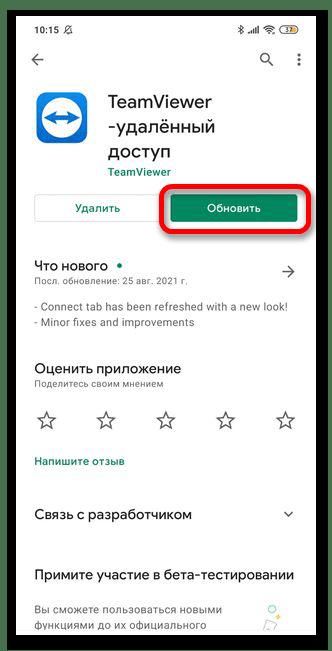 Как обновить TeamViewer_25