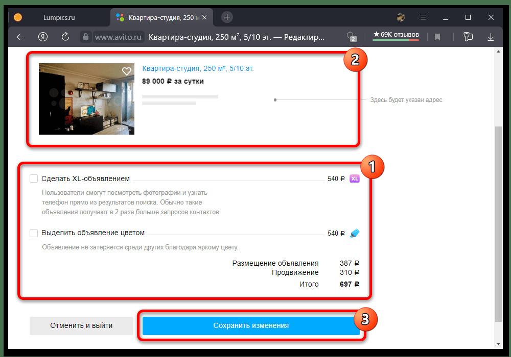 Оплата объявлений на Avito