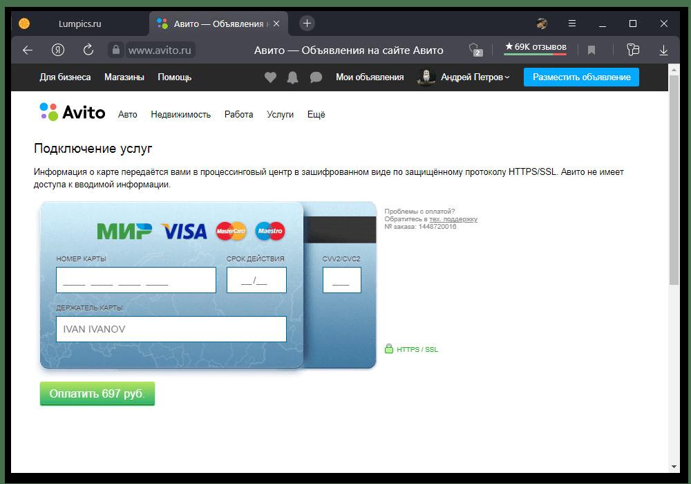 Как оплатить объявление на Авито_007