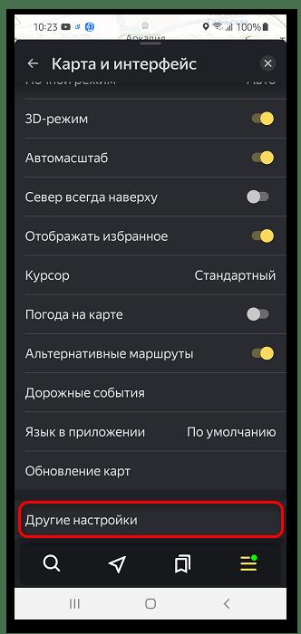 Как отключить рекламу в Яндекс.Навигаторе