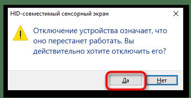 Отключение сенсорного экрана на ноутбуке