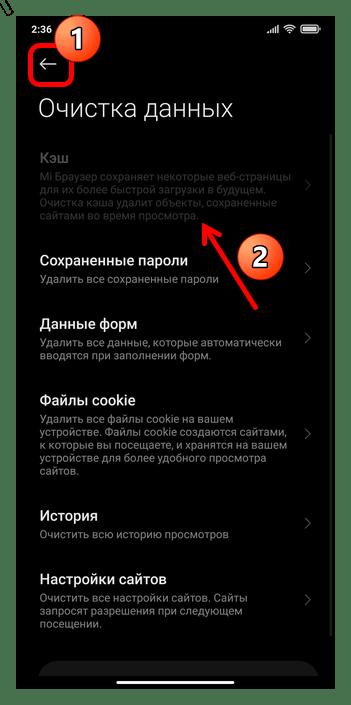 Очистка кэша на смартфонах Xiaomi