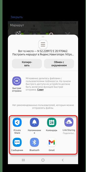 Как поделиться маршрутом в Яндекс.Навигаторе