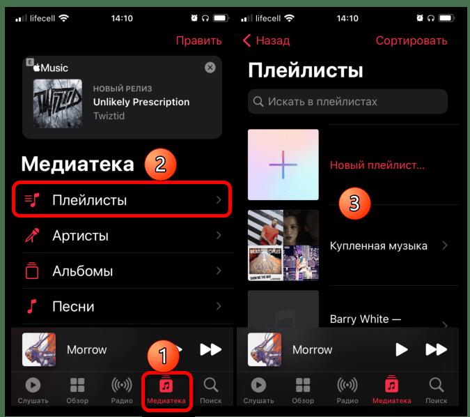 Как поделиться плейлистом в Apple Music-001