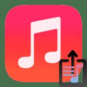Как поделиться плейлистом в Apple Music