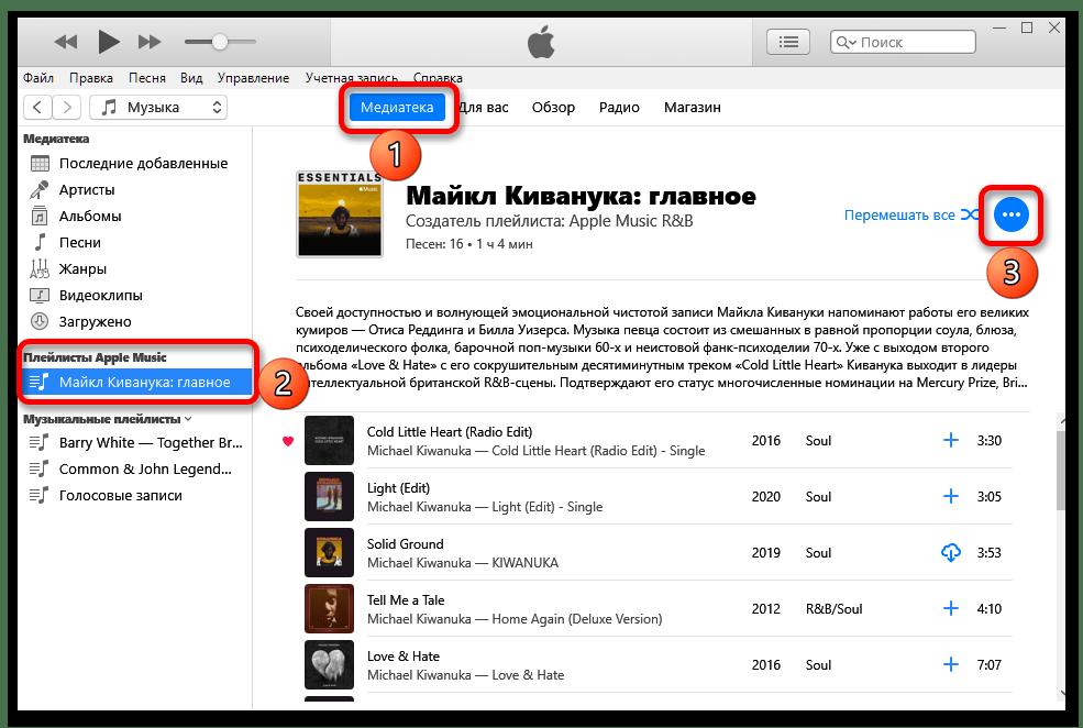 Как поделиться плейлистом в Apple Music_005