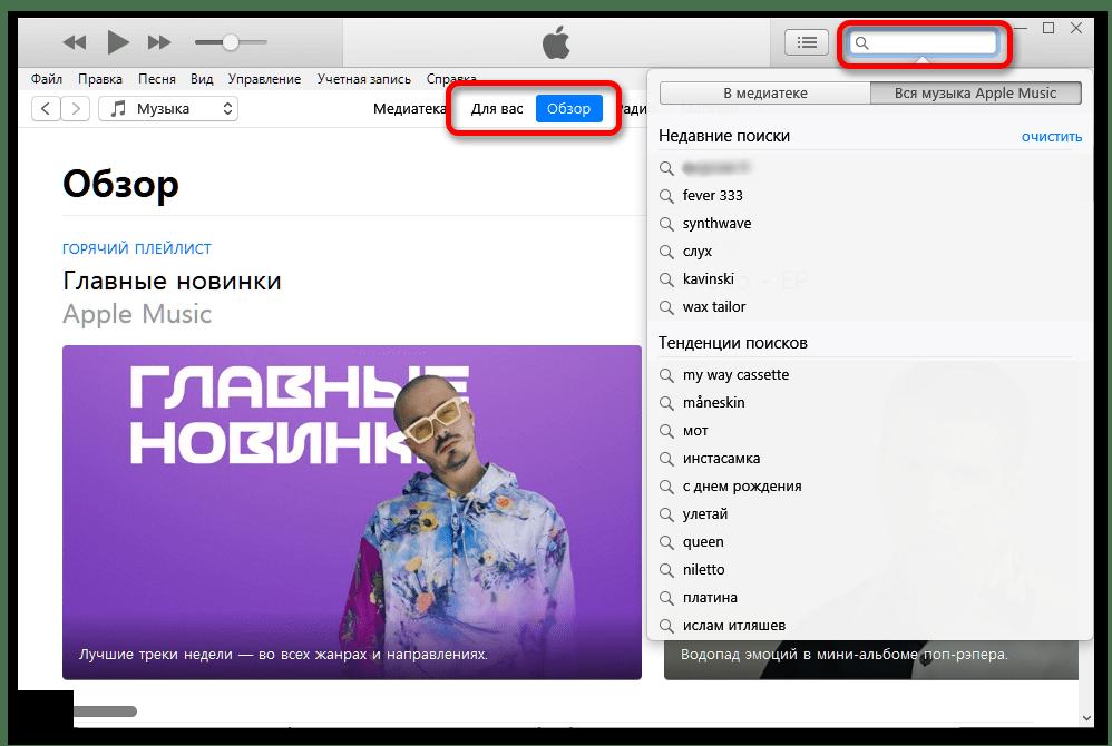Как поделиться плейлистом в Apple Music_007