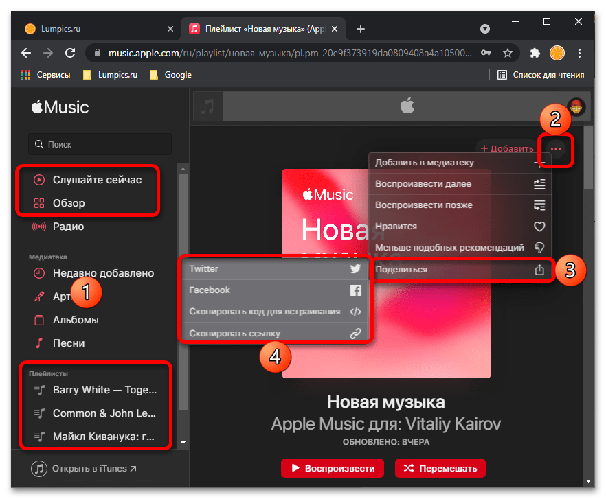 Как поделиться плейлистом в Apple Music_012