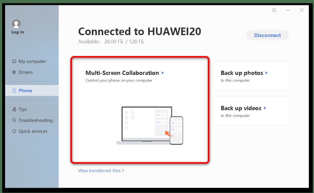 как пользоваться huawei share-10