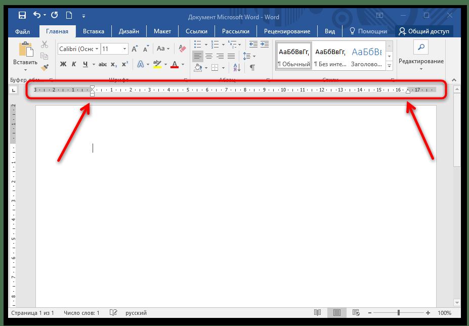 Настройка и использование линейки в Microsoft Word