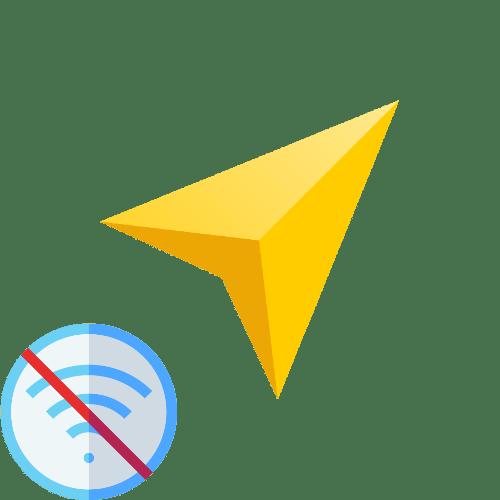 Как пользоваться Яндекс Навигатором без интернета