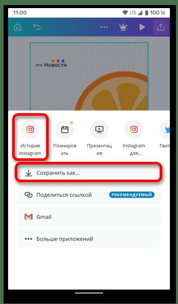 Как поменять фон в сторис Инстаграм_054