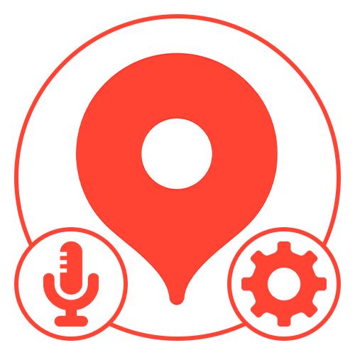 Как поменять голос в Яндекс Картах