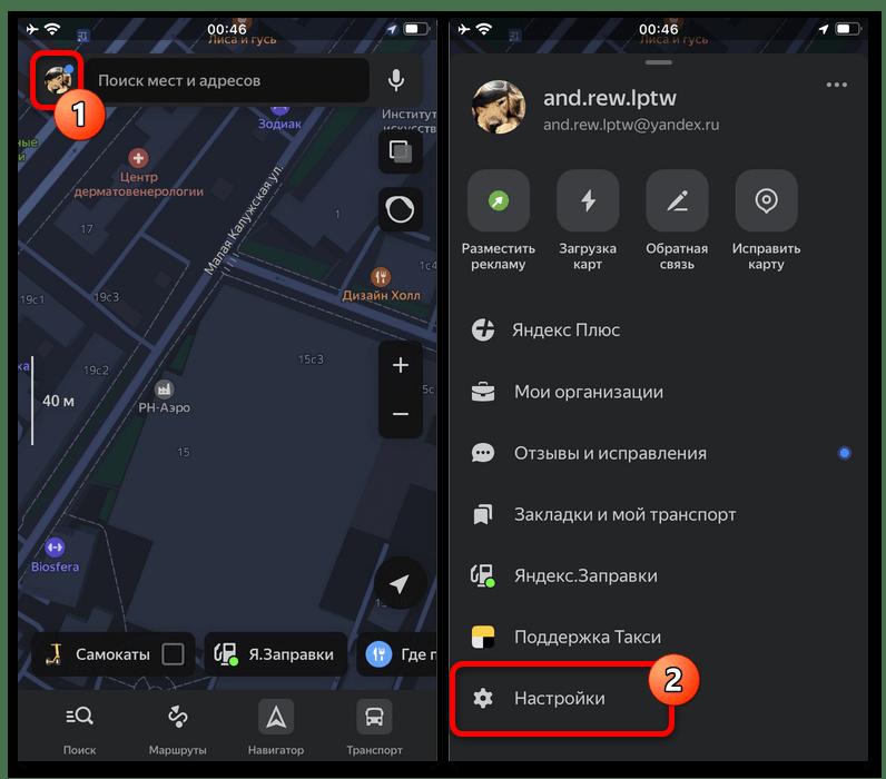 Как поменять голос в Яндекс Картах_001