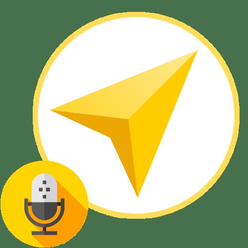 Как поменять голос в Яндекс Навигаторе