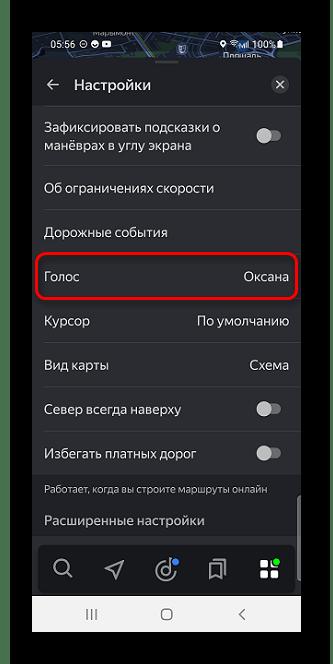Как поменять голос в Яндекс Навигаторе_003