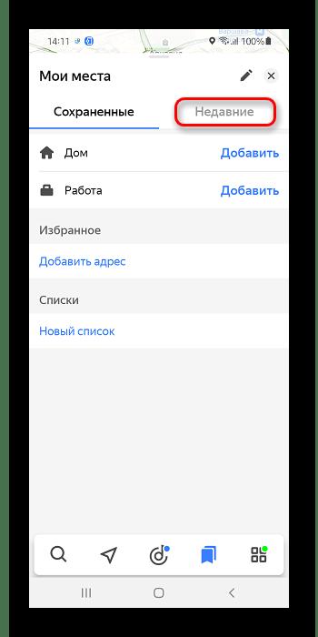 Просмотр истории маршрутов в Яндекс.Навигаторе