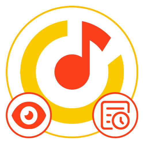 Как посмотреть историю прослушивания в Яндекс Музыке