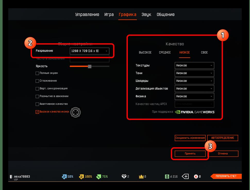 Повышение FPS в игре Warface