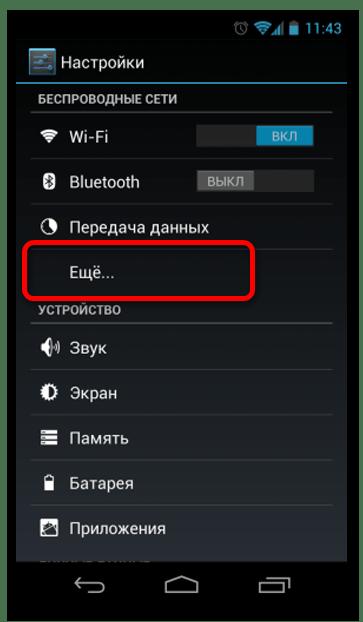 Проверка NFC в телефоне на работоспособность
