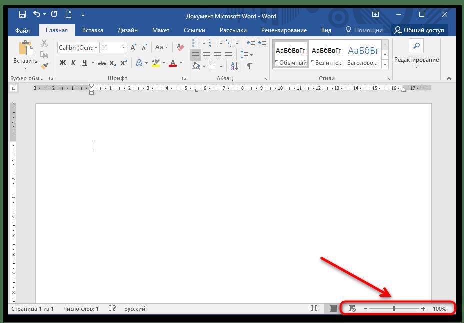 Как расширить страницу в ворде-01