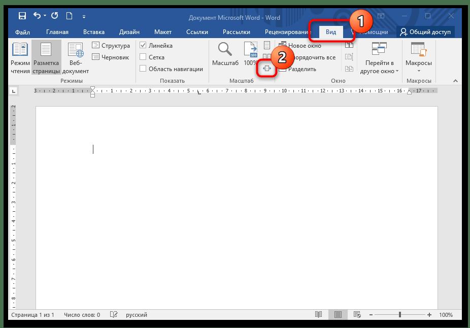 Как расширить страницу в ворде-02