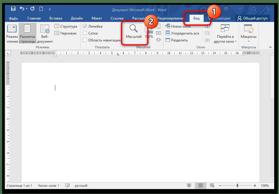 Как расширить страницу в ворде-03