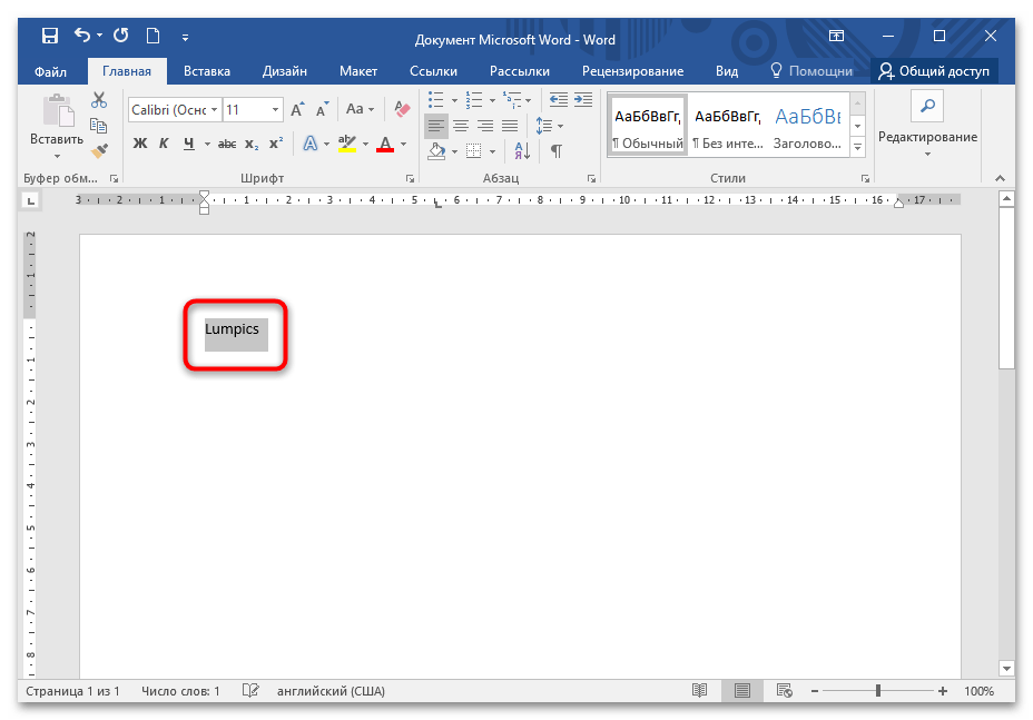 Как растянуть текст по ширине в ворде-01