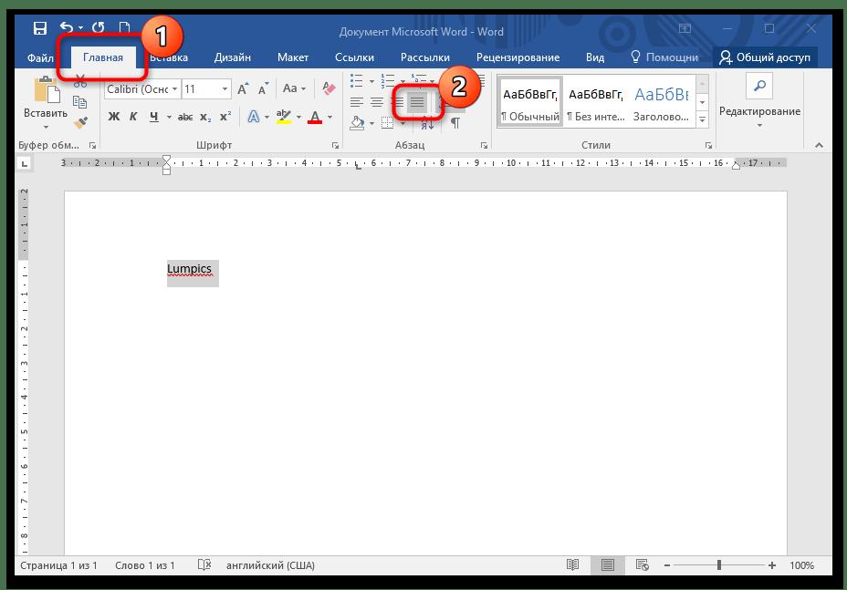 Как растянуть текст по ширине в ворде-02