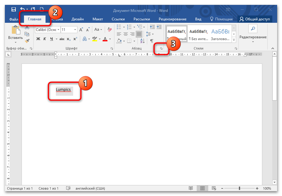 Как растянуть текст по ширине в ворде-03