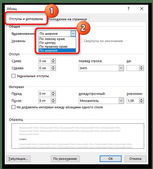Как растянуть текст по ширине в ворде-04