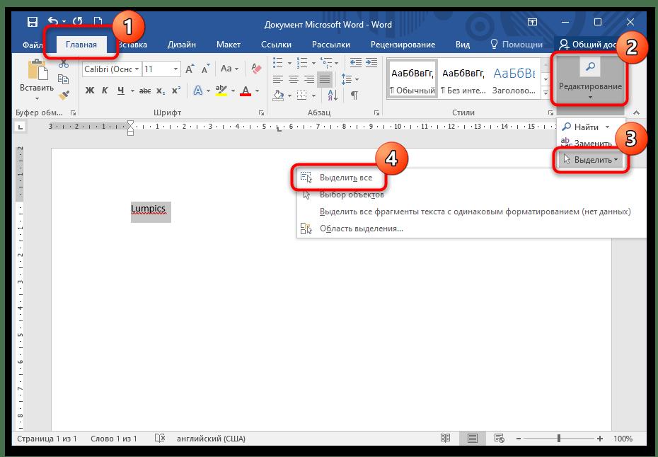 Как растянуть текст по ширине в ворде-06