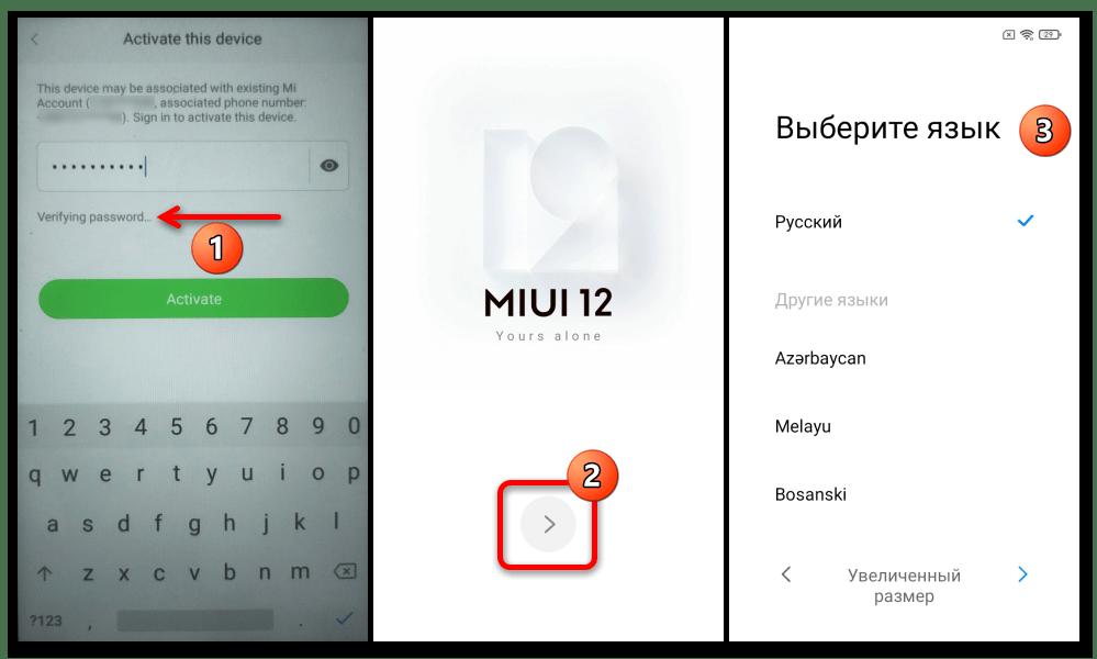 Как разблокировать «This device is locked» на Xiaomi05