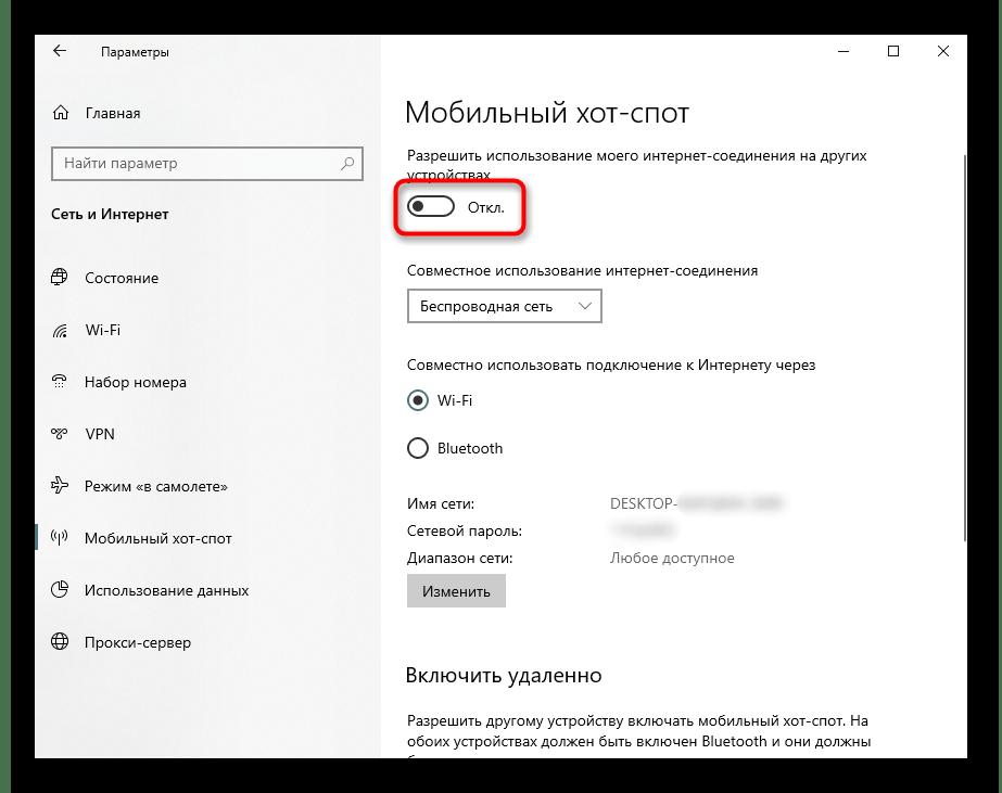 Раздача интернета с ноутбука на ноутбук