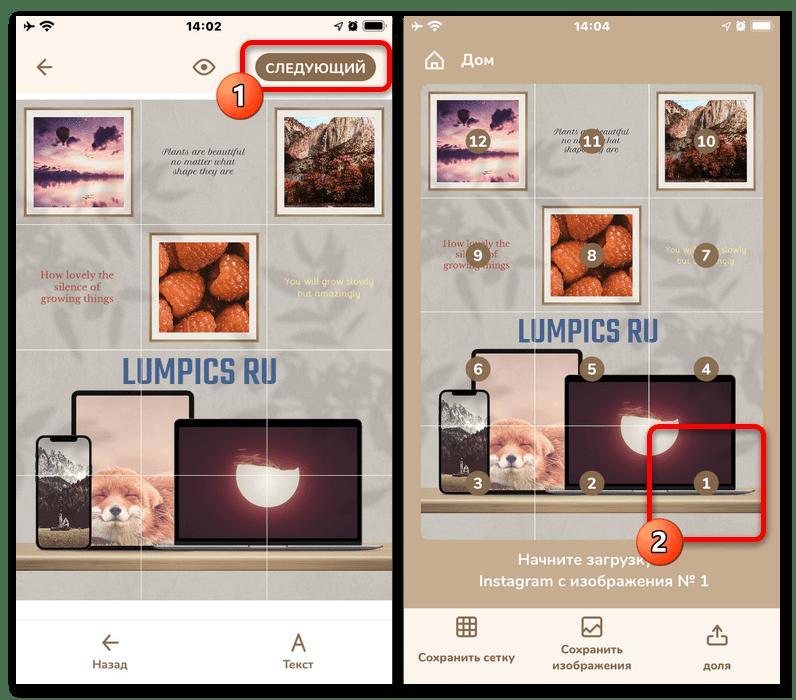 Как сделать бесконечную ленту в Инстаграм_013