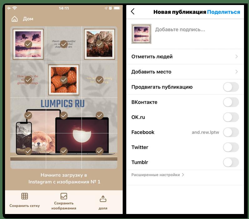 Как сделать бесконечную ленту в Инстаграм_015