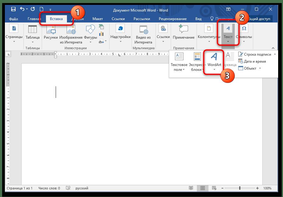 Как сделать буквы контуром в ворде-04