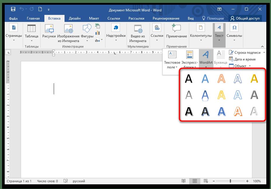 Как сделать буквы контуром в ворде-05