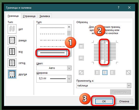 Создание газеты в Microsoft Word