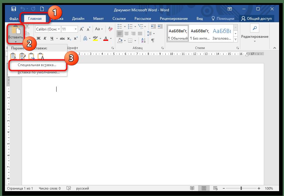 Как сделать картинку из документа ворд-02