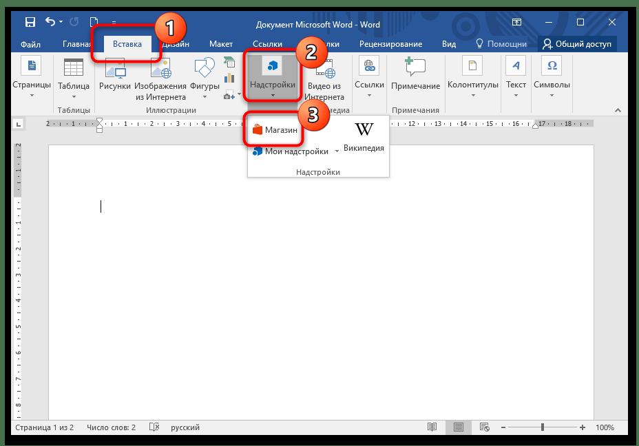 Как сделать приложение в ворде-01
