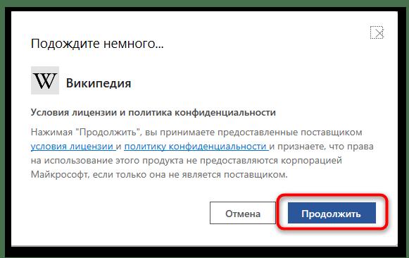 Как сделать приложение в ворде-04