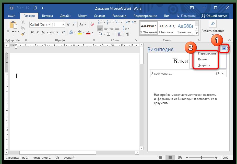 Как сделать приложение в ворде-05