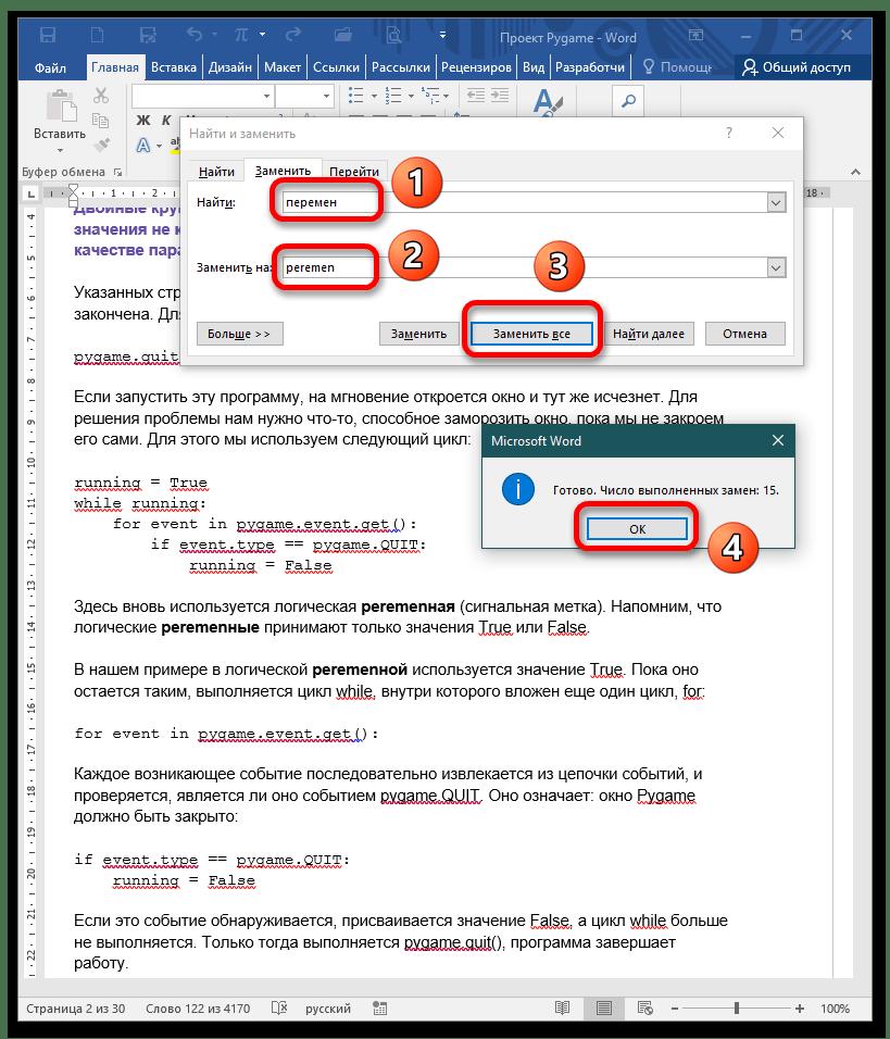Как сделать реферат в Microsoft Word