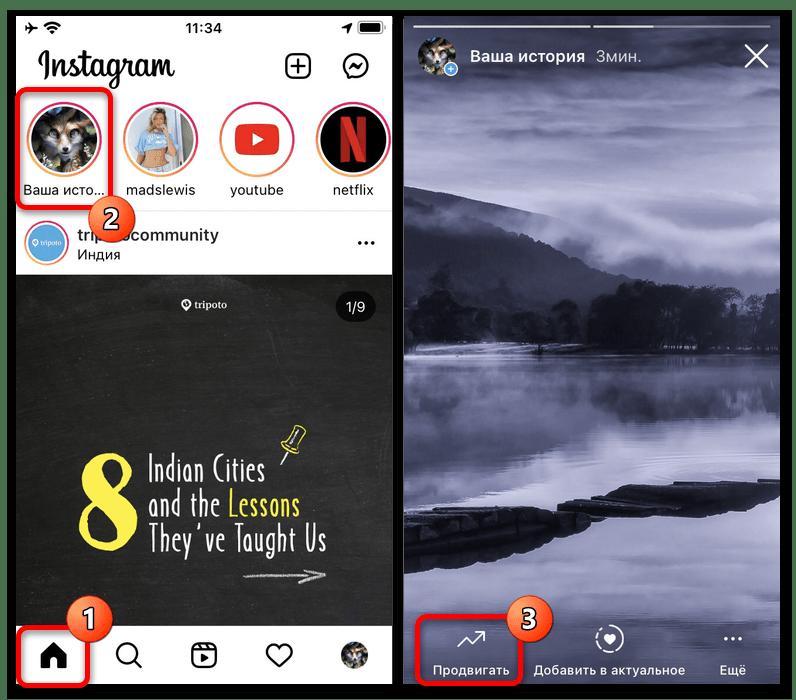 Продвижение историй в Instagram