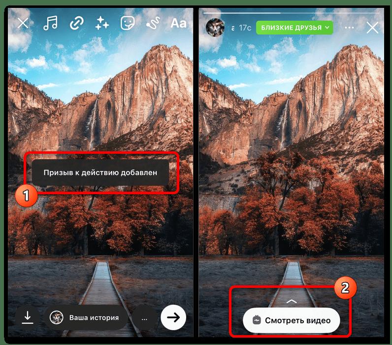 Как сделать свайп в Инстаграм_004