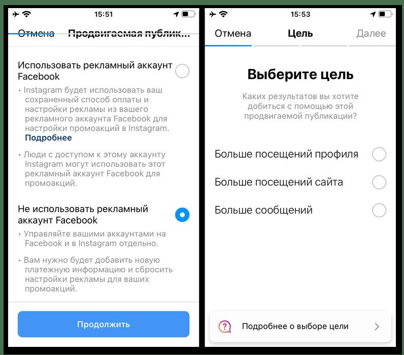 Как сделать свайп в Инстаграм_006