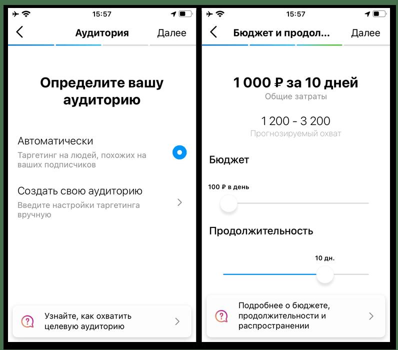 Как сделать свайп в Инстаграм_007